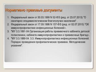 Нормативно правовые документы Федеральный закон от 30.03.1999 N 52-ФЗ (ред. о