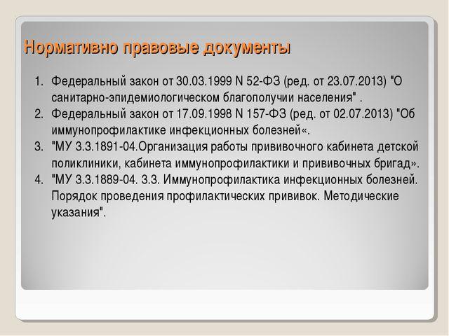 Нормативно правовые документы Федеральный закон от 30.03.1999 N 52-ФЗ (ред. о...