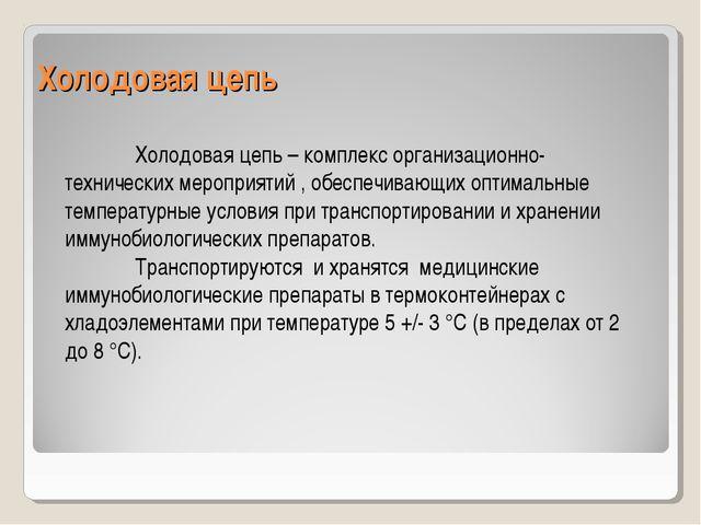 Холодовая цепь Холодовая цепь – комплекс организационно-технических мероприя...