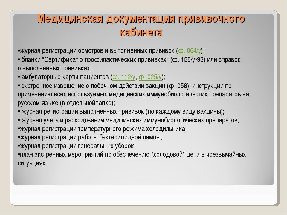Медицинская документация прививочного кабинета журнал регистрации осмотров и...