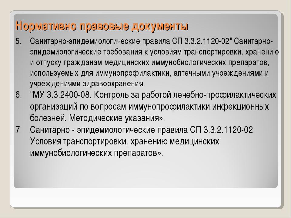 Нормативно правовые документы Санитарно-эпидемиологические правила СП 3.3.2.1...