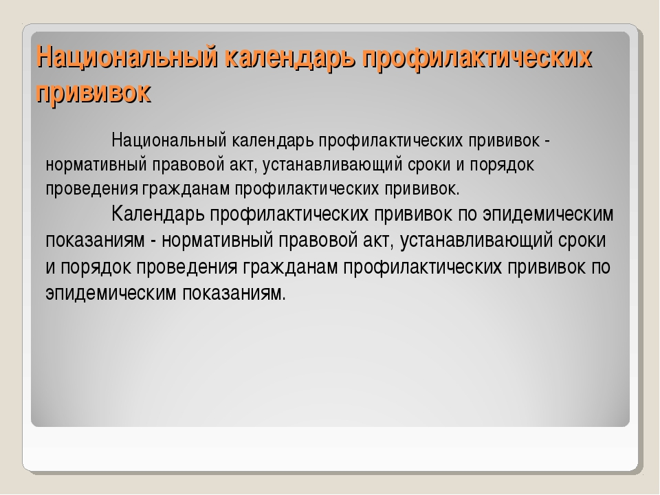 Национальный календарь профилактических прививок Национальный календарь проф...