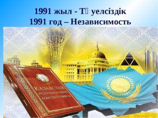 1991 жыл - Тәуелсіздік 1991 год – Независимость