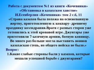 Работа с документом №1 из книги «Кочевники» «Обстановка в казахском ханстве»
