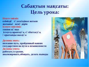 Білуге тиіспіз: еліміздің тәуелсіздікке жеткен жолының кезеңдерін Істеуге тиі