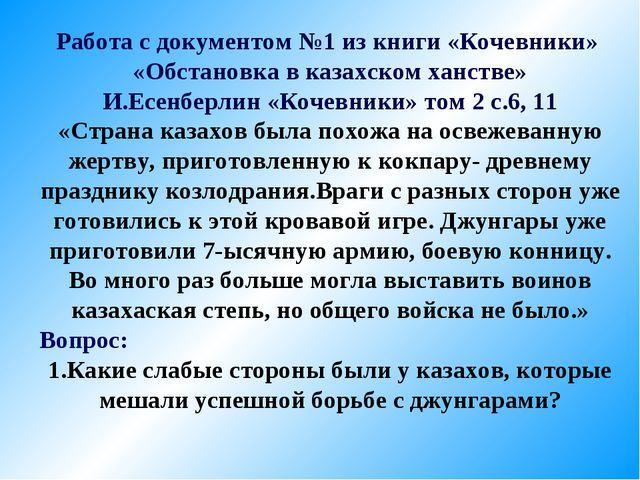 Работа с документом №1 из книги «Кочевники» «Обстановка в казахском ханстве»...