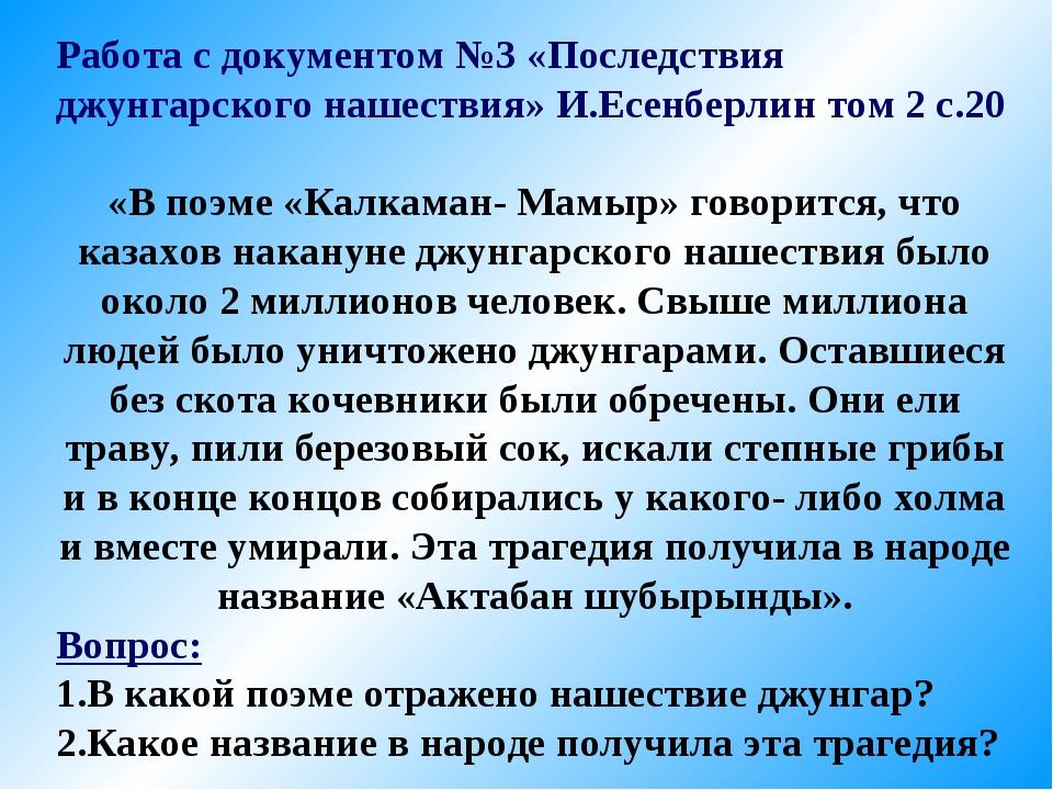 Работа с документом №3 «Последствия джунгарского нашествия» И.Есенберлин том...