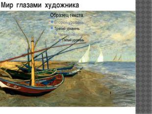 Мир глазами художника