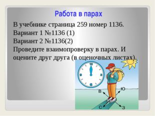 Список литературы: Учебники Математика 6 класс Т.А.Алдамуратова, Т.С.Байшолан