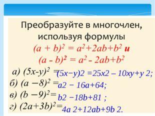 (5х−у)2 =25х2 – 10ху+у 2; а2 − 16а+64; b2 −18b+81 ; 4a 2+12ab+9b 2. ;