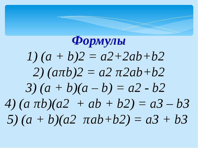 Формулы 1) (а + b)2 = а2+2аb+b2 2) (а˗ b)2 = а2 ˗ 2аb+b2 3) (а + b)(a – b) =...