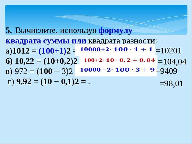 5.Вычислите, используя формулу квадрата суммы или квадрата разности: а)1012...