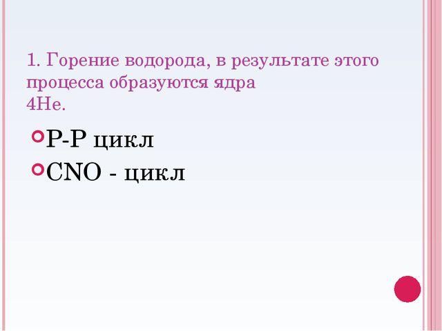 1. Горение водорода, в результате этого процесса образуются ядра 4He.  P-P ц...