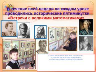 В течение всей недели на каждом уроке проводились исторические пятиминутки «