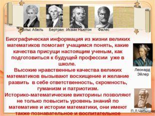 Исаак Ньютон Нильс Абель Бертран Фалес Леонард Эйлер П.Л.Чебышев Биографическ