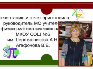 Презентацию и отчет приготовила руководитель МО учителей физико-математически