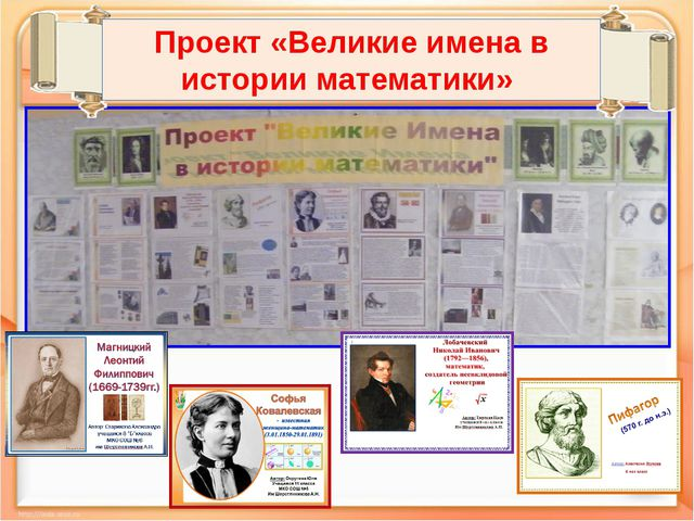 Проект «Великие имена в истории математики»