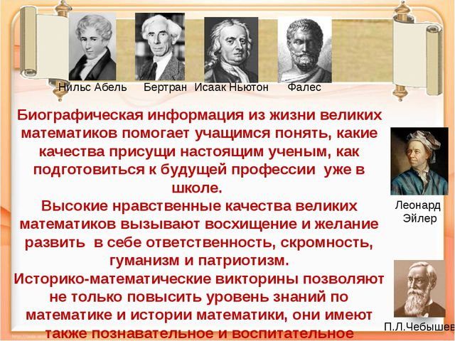Исаак Ньютон Нильс Абель Бертран Фалес Леонард Эйлер П.Л.Чебышев Биографическ...