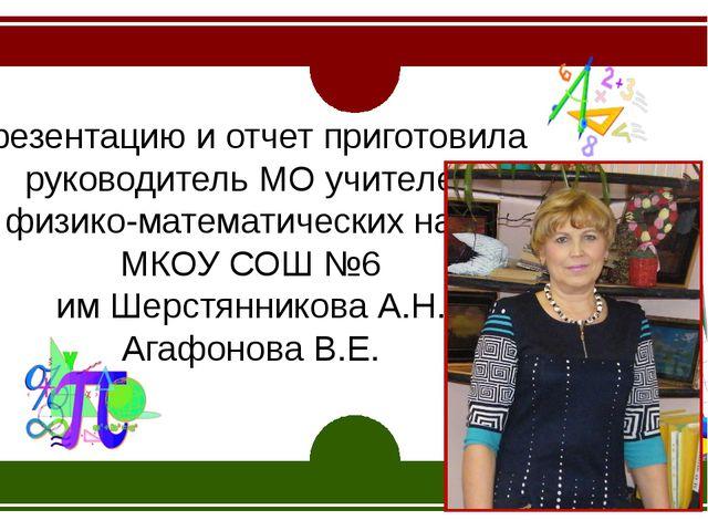 Презентацию и отчет приготовила руководитель МО учителей физико-математически...