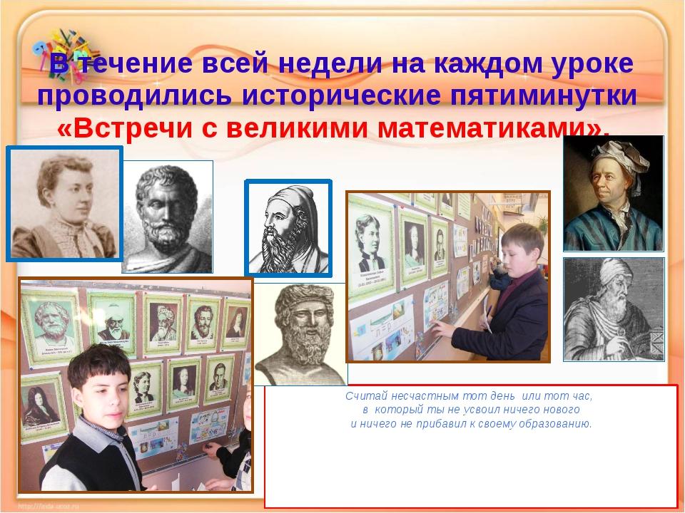 В течение всей недели на каждом уроке проводились исторические пятиминутки «...