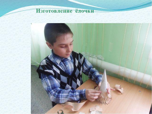 Изготовление ёлочки