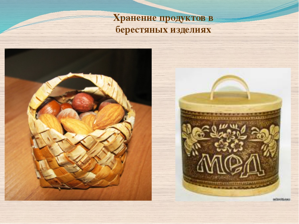 Хранение продуктов в берестяных изделиях