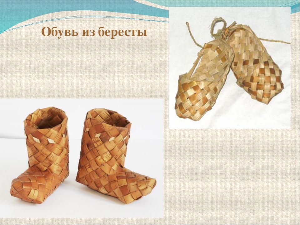 Обувь из бересты