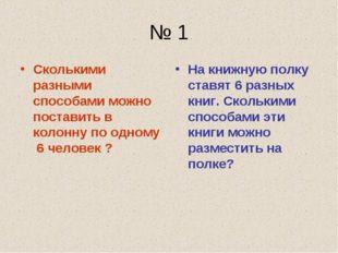 № 1 Сколькими разными способами можно поставить в колонну по одному 6 человек