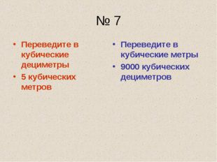 № 7 Переведите в кубические дециметры 5 кубических метров Переведите в кубиче