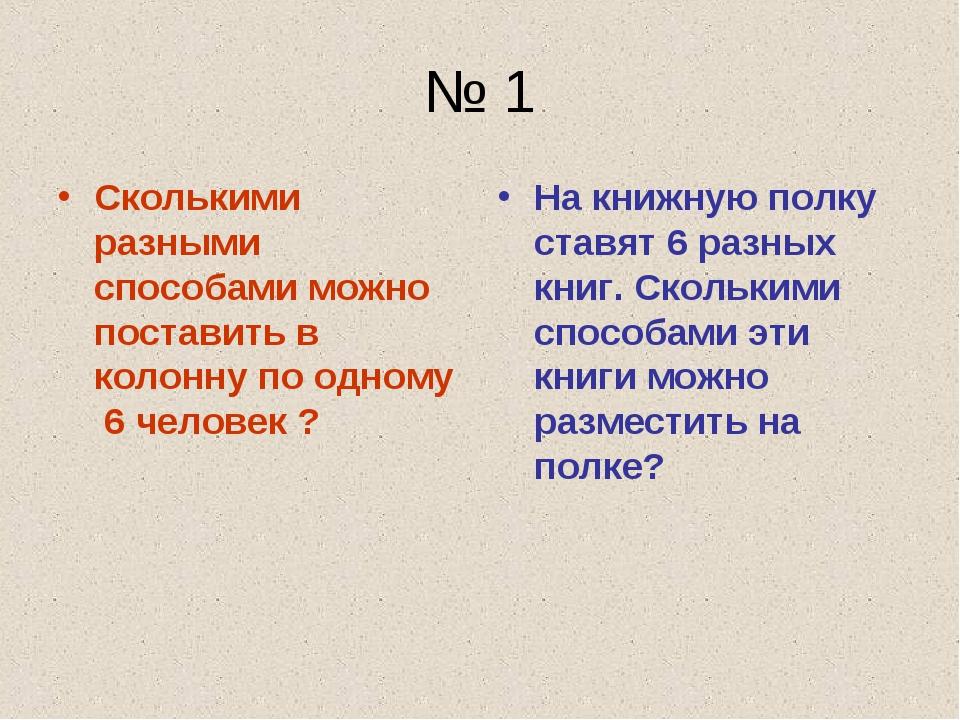 № 1 Сколькими разными способами можно поставить в колонну по одному 6 человек...