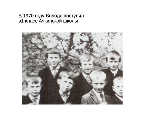 В 1970 году Володя поступил в1 класс Ачкинской школы
