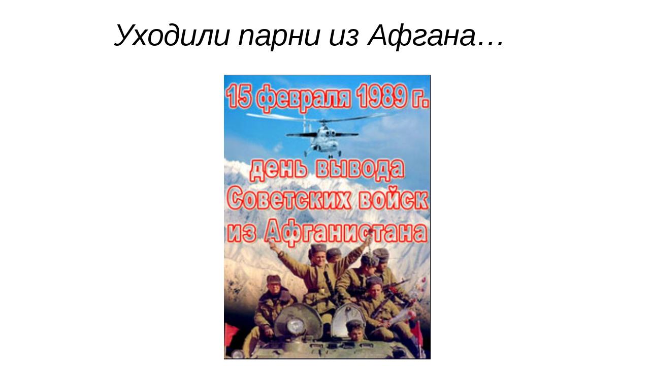 Уходили парни из Афгана…