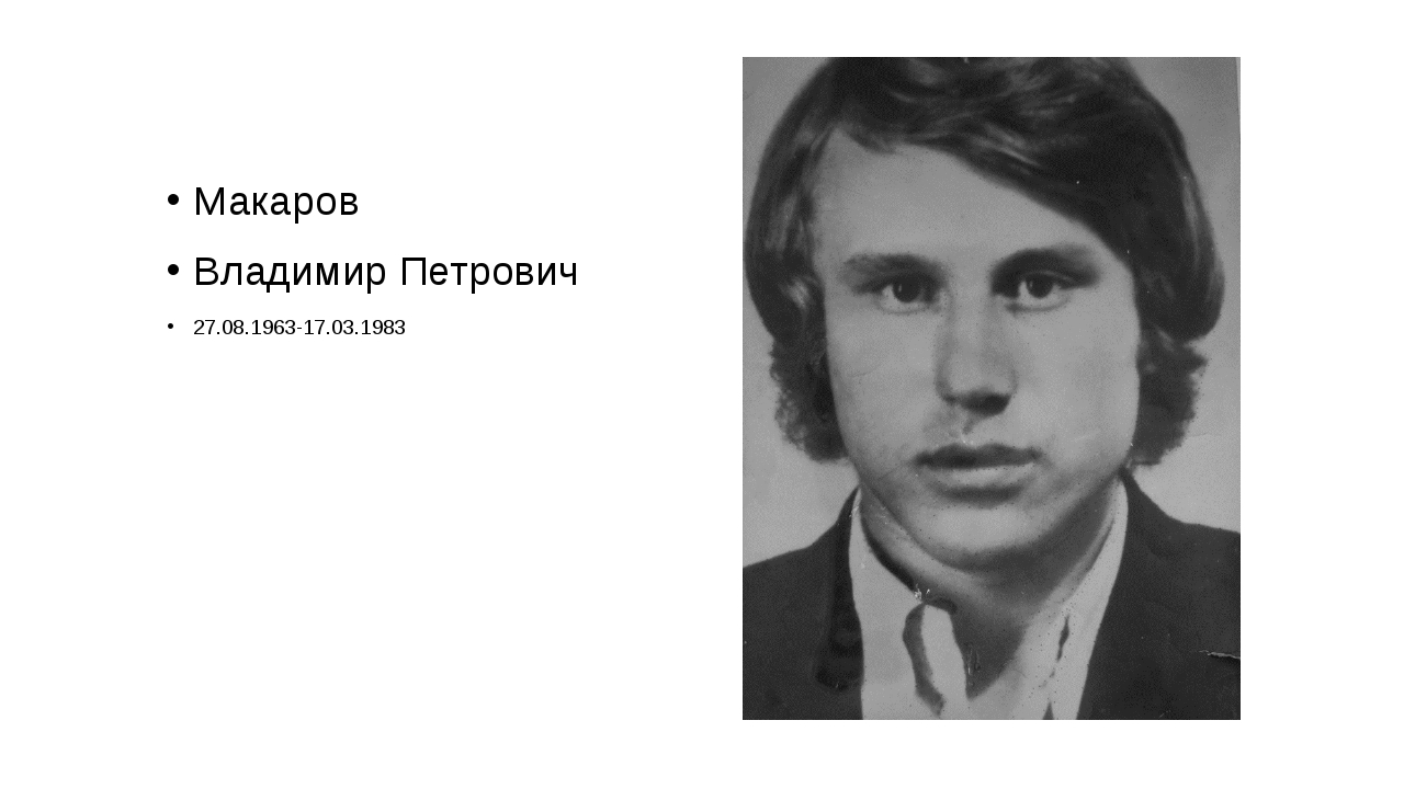 Макаров Владимир Петрович 27.08.1963-17.03.1983
