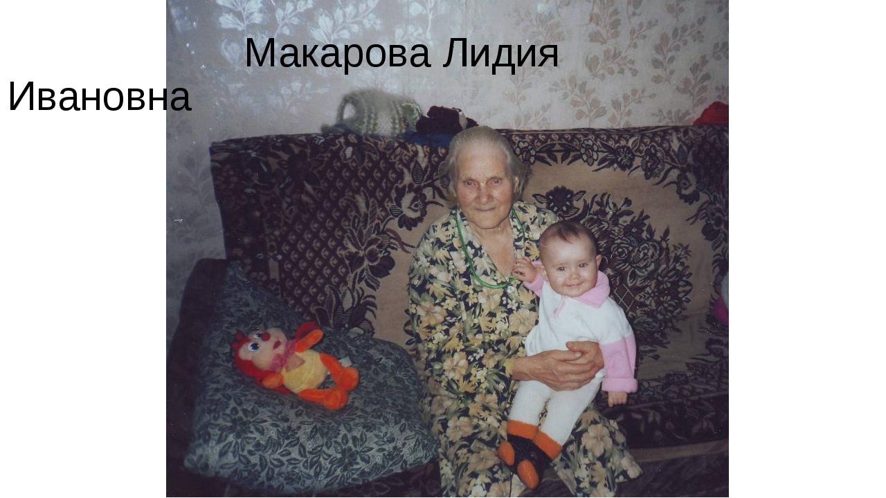 Макарова Лидия Ивановна