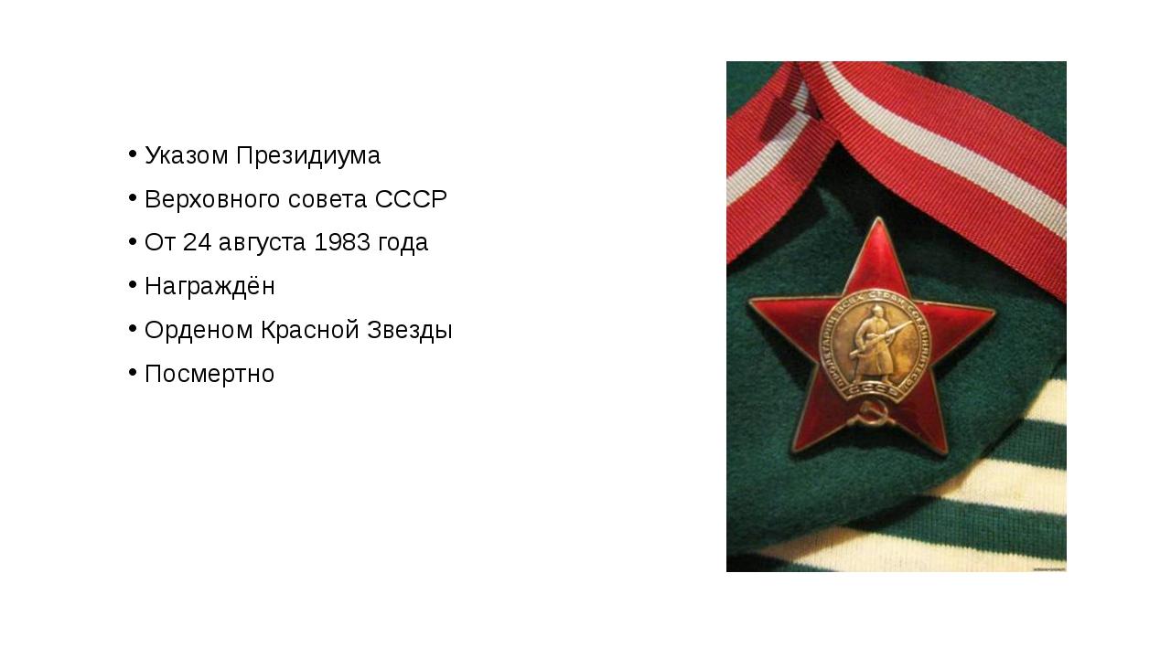 Указом Президиума Верховного совета СССР От 24 августа 1983 года Награждён Ор...