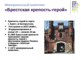 Мемориальный комплекс «Брестская крепость-герой» Крепость-герой в черте г. Бр