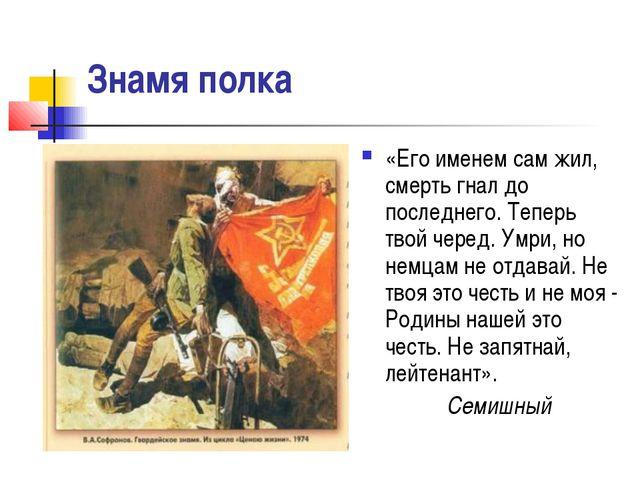 Знамя полка «Его именем сам жил, смерть гнал до последнего. Теперь твой черед...