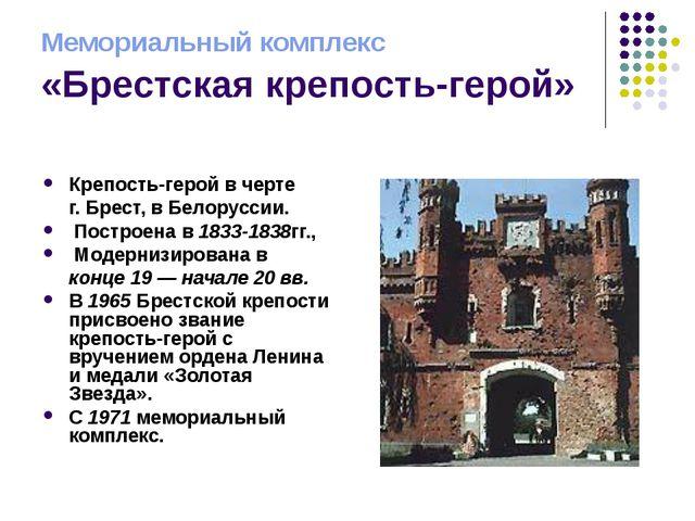 Мемориальный комплекс «Брестская крепость-герой» Крепость-герой в черте г. Бр...