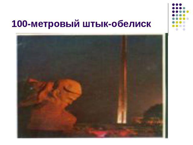 100-метровый штык-обелиск