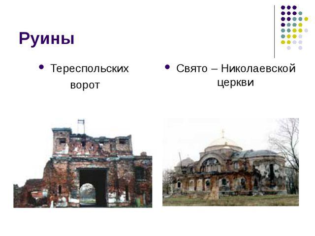 Руины Тереспольских ворот Свято – Николаевской церкви