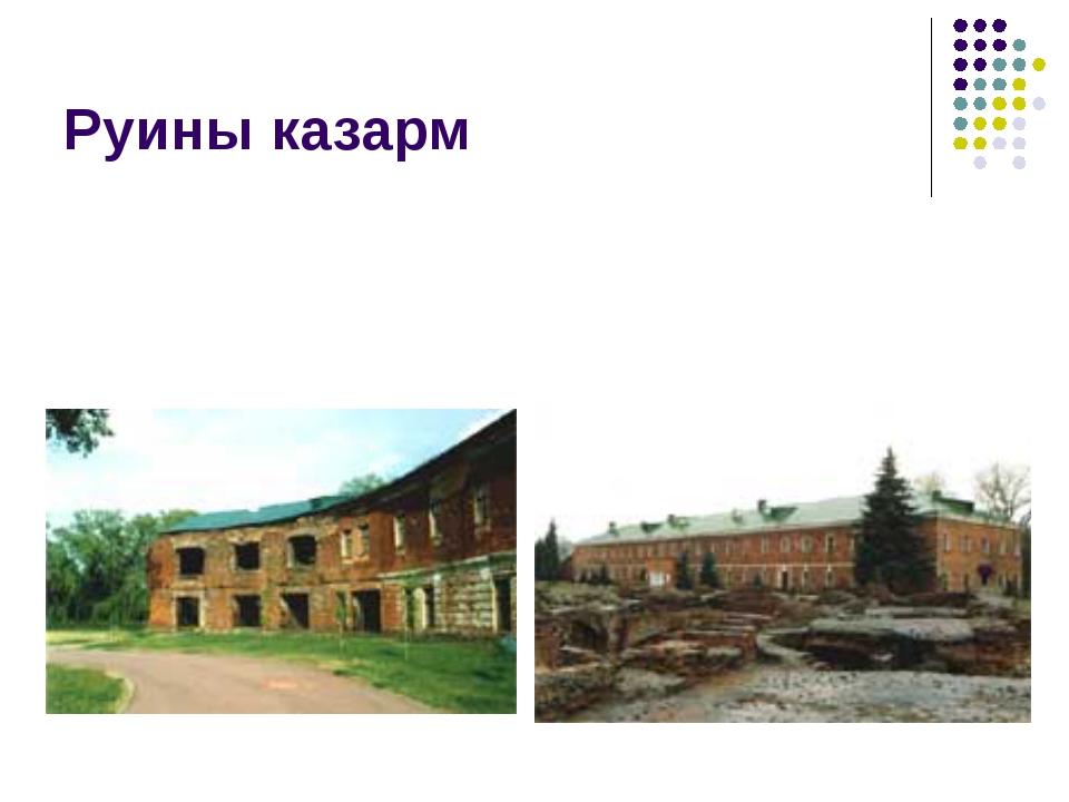 Руины казарм