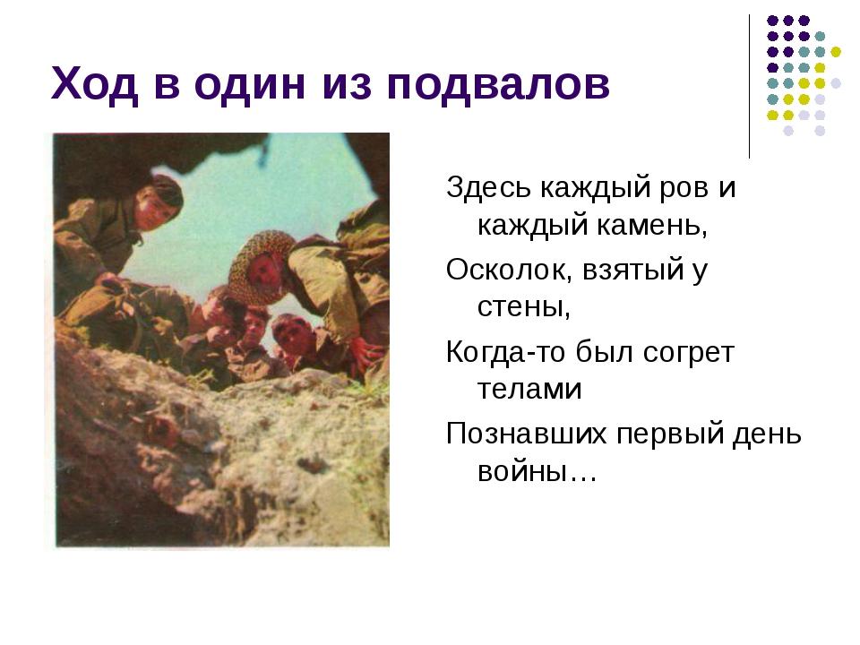 Ход в один из подвалов Здесь каждый ров и каждый камень, Осколок, взятый у ст...