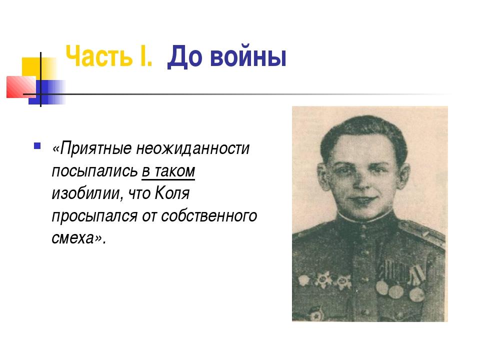 Часть I. До войны «Приятные неожиданности посыпались в таком изобилии, что Ко...