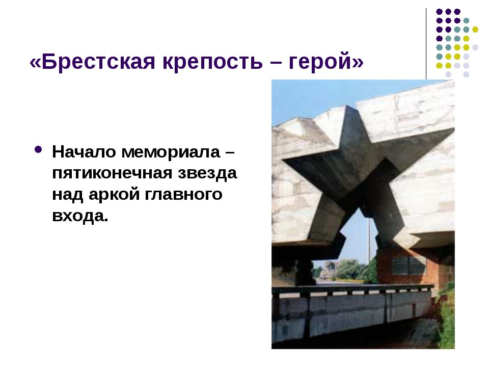 «Брестская крепость – герой» Начало мемориала – пятиконечная звезда над аркой...