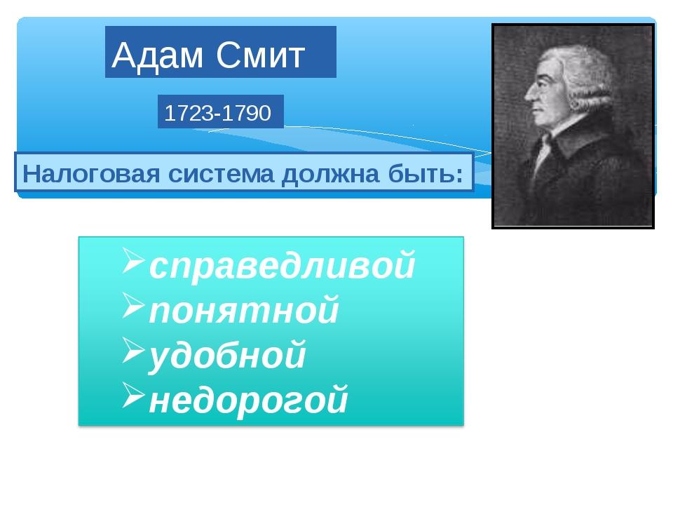 Адам Смит 1723-1790 Налоговая система должна быть: