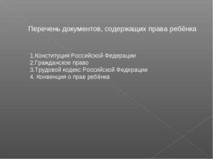 Перечень документов, содержащих права ребёнка 1.Конституция Российской Федера
