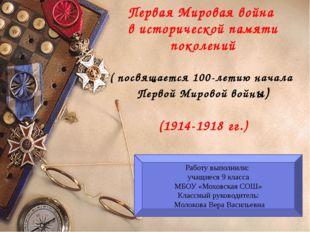 Первая Мировая война в исторической памяти поколений ( посвящается 100-летию