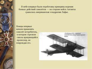 В небе впервые были отработаны принципы ведения боевых действий самолётов — н