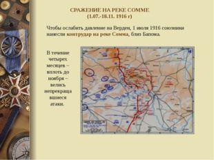 СРАЖЕНИЕ НА РЕКЕ СОММЕ (1.07.-18.11. 1916 г) Чтобы ослабить давление на Верде