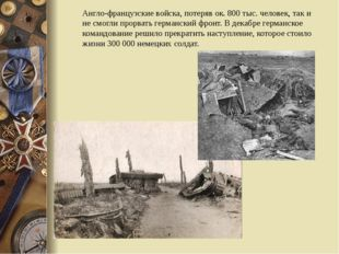 Англо-французские войска, потеряв ок. 800 тыс. человек, так и не смогли прорв